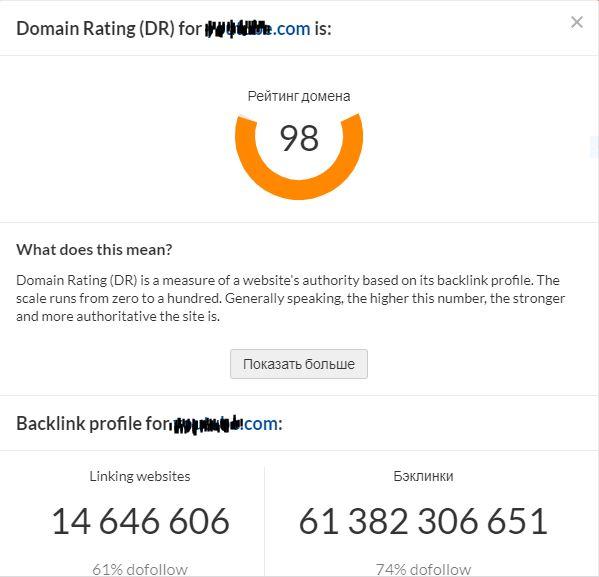 Узнаем домен сайтов, их авторитет. фото